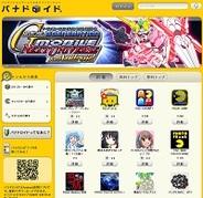 バンダイナムコゲームス、Androidアプリマーケット『バナドロイド』の正式サービス開始