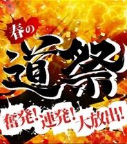 gumi、大規模キャンペーン「道祭」を開催…「道」シリーズ1周年&シリーズ会員数222万人突破を記念して