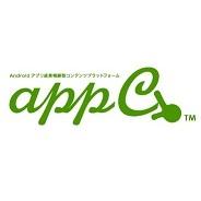 カイト、CPI型のAndroidアプリ広告配信プラットフォーム『appC』のサービス開始