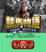 ジー・モード、「mixiゲーム」で『競馬物語~ダービーマイスター~』の提供開始