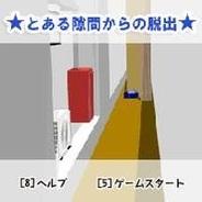 エイチーム、「mixiゲーム」で脱出ゲーム『☆とあるスキ間からの脱出★』の提供開始