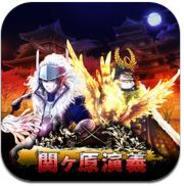 【AppStoreランキング】ゲームトップセールス(2月19日版)…D2C「関ヶ原演義」が首位獲得!