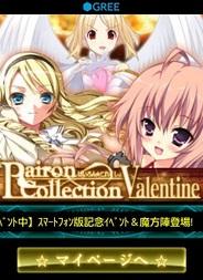 エクストリーム、Android版「GREE」で『ぱいろん☆これくしょん』の提供開始