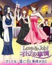 ボルテージ、「Mobage」で『Love&Job!オトナの事情 for mobage』の提供開始