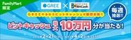ビットキャッシュ、「GREE×BitCash ビットキャッシュ最大10万円分が当たる!キャンペーン」を開催