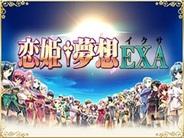 ガマニア、萌え系カードバトルゲーム『恋姫†夢想 EXA』を「GREE」で提供