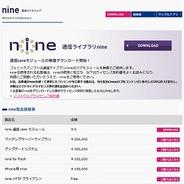 フェニックスソフト、オンラインゲーム向け通信ライブラリ「nine」の無償配布を再開