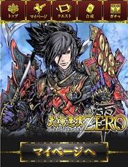 COSMONAUTS、Mobage『武神連携ZERO』の提供開始…美麗キャラが多数登場するカードゲーム