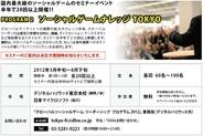 デジハリと日本MS、3月より「ソーシャルゲームナレッジTOKYO」を開催