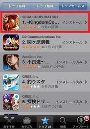 セガの『Kingdom Conquest』がApp Storeトップセールス1位…大規模アップデートが奏功