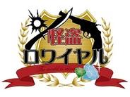 DeNA、超人気ソーシャルゲーム『怪盗ロワイヤル』で新イベント「WINTER RACE」を開催
