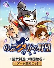 コーエーテクモゲームス、Android版「Mobage」で『のぶニャがの野望』の提供開始