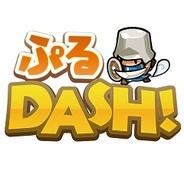 Aiming、iOS向けパズルSLG『ぷるDASH!』をリリース…AppStore BEST of 2012ノミネートタイトルの日本語版