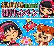 芸者東京エンターテインメント、『おみせやさん for ハンゲーム』の提供開始
