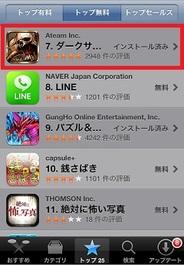 エイチーム、iPhone用ダークファンタジーRPG「ダークサマナー」がトップ無料7位に