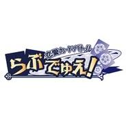 ベクター、恋愛カードバトルゲーム『らぶでゅえ!』の提供開始…中島愛さん、沢城みゆきさん、三石琴乃さんら豪華声優が出演