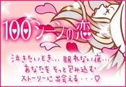 ボルテージ、スマホ版電子書籍サイト「100シーンの恋」でコミック配信を開始