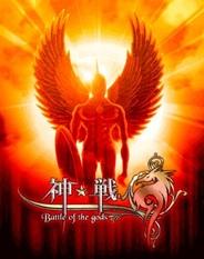 JINSUNG、「Mobage」でエンタテイメントRPG『神★戦』の提供開始