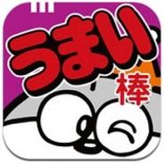 【AppStoreランキング】ゲームトップ無料(3月3日版)…ジグノシステム「うまい棒をつくろう!」が1位