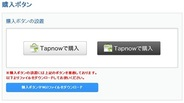 ACCESSPORT、アプリ内課金に対応した開発キット「Tapnow SDK」の配布開始
