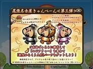 リアルスタイル、Yahoo!Mobage『黄門さま伝説 ぐるぐる★ご当地めぐり』で名古屋イベント第3弾を開始