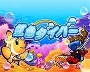 バオン、iOS版「GREE」で「虹色ダイバー」の提供開始