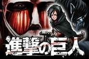 KONAMI、累計650万部を誇る人気漫画『進撃の巨人』をソーシャルゲーム化!
