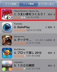 ジグノシステムジャパンのiPhoneアプリ『うまい棒をつくろう!』がトップ無料1位獲得
