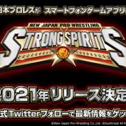 ブシロード、ドリコムと新作スマホゲーム『新日本プロレスSTRONG SPIRITS』を共同開発 2021年に世界同時リリース