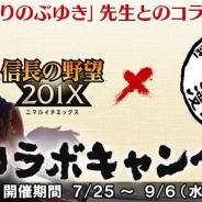 コーエーテクモ、『信長の野望 201X』で漫画家ほりのぶゆき氏との特別コラボ企画を開催