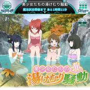 KADOKAWA、『魔法科高校の劣等生 スクールマギクスバトル』でイベント「美少女たちの湯けむり騒動」&ほのかの新規MR魔法式投入の「湯けむりガチャ」を実施