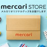 メルカリ、フリマアプリ「メルカリ」で出品・発送に役立つメルカリオリジナルの梱包資材やグッズを販売する「メルカリストア」を開始