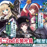 DMM GAMES、『かんぱに☆ガールズ』でイベント「めりぱに2nd☆乙女と聖夜のプレゼント」開催! HTML5版の実装も