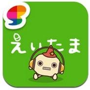 ドリコム、ソーシャル学習プラットフォーム『smacolo』と、英語学習アプリ『聴いて育てる英会話 えいたま』の提供開始