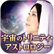 メディア工房、iPhone用占いアプリ『心・身・魂を鑑定!宇宙のトリニティ・アストロロジー』の提供開始