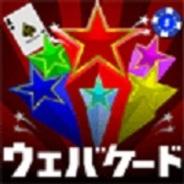 オンキヨーエンターテイメント、スマホ版「mixiゲーム」で『ウェバケード』の提供開始