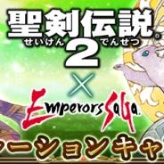 スクエニ、『エンペラーズ サガ』が『聖剣伝説2』とコラボレーションイベントを開催 イベントクエストでは☆7武具へと進化する武器が手に入る