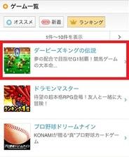 ドリコムとオルトプラスの『ダービーズキングの伝説』がmixiゲームランキング首位獲得!