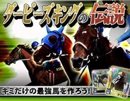 FP版mixiゲームランキング(3月9日)…「ダービーズキングの伝説」が1位/ニジボックス勢が4タイトル入る