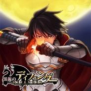 mode-Duo、「GREE」でタワーディフェンスRPG『黒龍のディフェンダー』の提供開始
