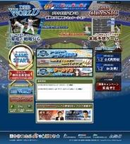ASJ、ブラウザプロ野球ゲーム『ドリームベースボール2012』で新ワールドをオープン