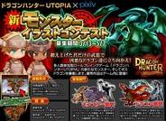 ソーシャルゲームファクトリー、『ドラゴンハンターUTOPIA』のイラストコンテストを開催