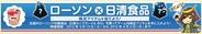 ケイブ、位置情報ゲーム「しろつく」で、タイアップ企画「ローソン×日清食品 限定アイテムを当てよう!!」を開催