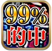 """ポッケ、iPhone用占いアプリ『奇跡のナンバーズ』の提供開始…""""運命数""""で規格外の的中率を実現"""