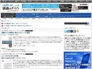 ITメディア、調査データのリンクを集約したWEBサイト「調査のチカラ」を開設