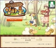 サクセスの『まきば生活ひつじ村』の国内外の登録会員数が150万人突破…韓国でサービス開始