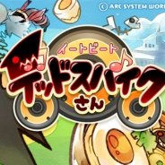 アークシステムワークス、新作アプリ『イートビート デッドスパイクさん』のAndroid版を配信開始! 格闘ゲーム『BLAZBLUE』のリズムゲーム