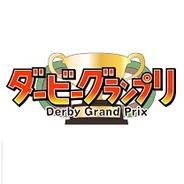 デジマース、Android向け競馬ソーシャルゲーム『ダービーグランプリ』の提供開始