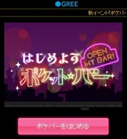 Happy Elements、iOS版「GREE」で『はじめようポケット・バー』の提供開始