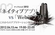 クルーズ、技術勉強会「テックヒルズ2012」を開催…テーマは「ネイティブアプリ vs Webアプリ」